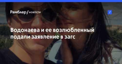Водонаева и ее возлюбленный посетили ЗАГС