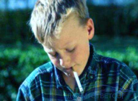 Если ребенок курит