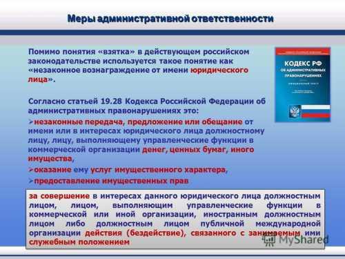 В целом основные черты административной ответственности сводятся к следующему