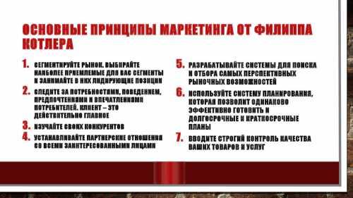 Основными принципами маркетинга в условиях